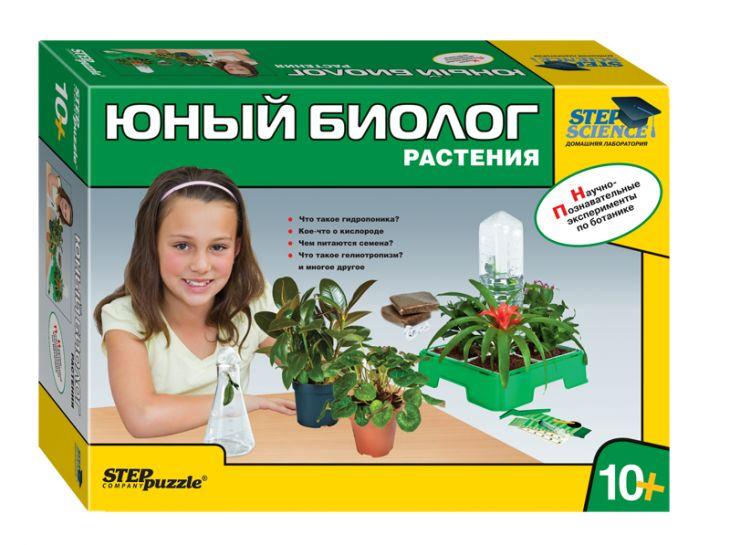 Домашняя лаборатория. Юный биолог. Растения