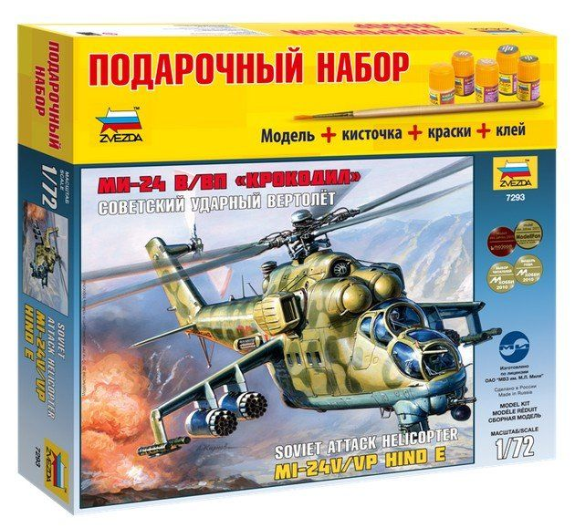 Вертолет Ми-24, 7293ПН, 1/72